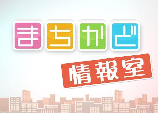 NHKおはよう日本「まちかど情報室」で紹介されました