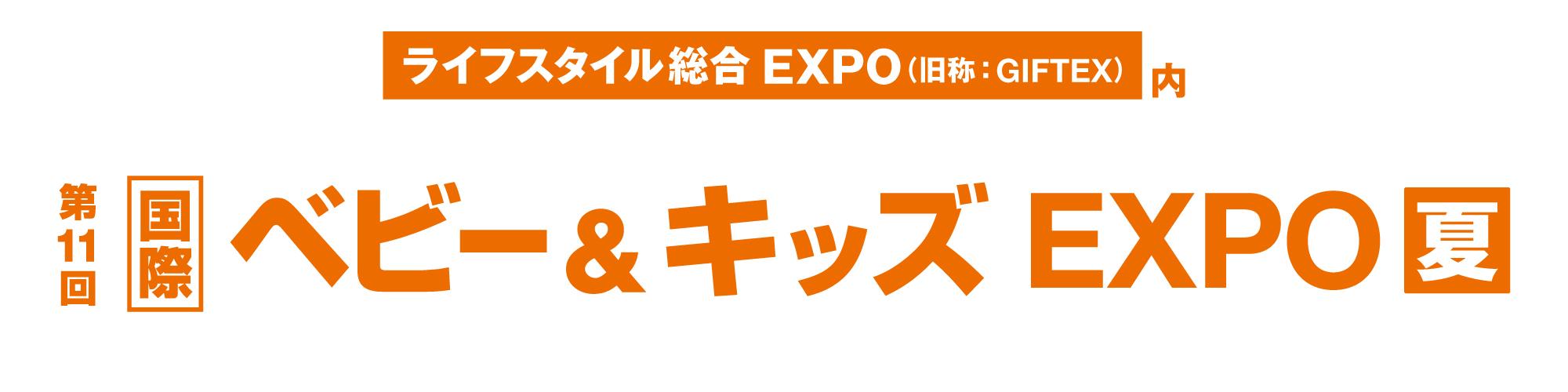 第11回 国際ベビー&キッズEXPO【夏】に出展します