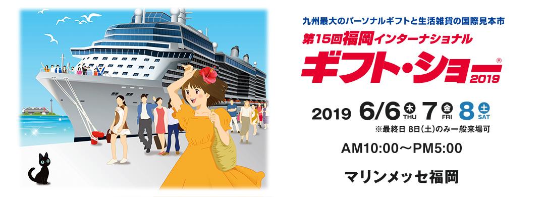 第15回 福岡インターナショナル・ギフト・ショー2019に出展します
