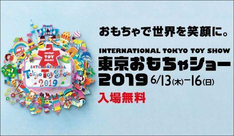 東京おもちゃショー2019に出展します