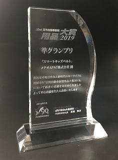第32回日刊自動車新聞 用品大賞2019 準グランプリ