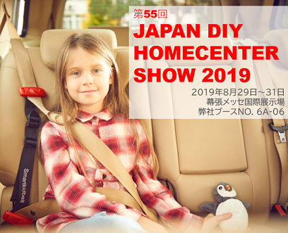 第55回 JAPAN DIY HOMECENTER SHOW 2019
